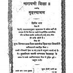 Narayani Shiksha by तुलसीराम स्वामी - Tulasiram Svami