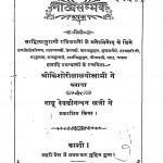 Natyasambhav by पं. किशोरीलाल गोस्वामी - Pt. Kishorilal Goswami