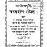 Navdarshan Sangrah by पं राजाराम प्रोफ़ेसर - Pt. Rajaram Profesar