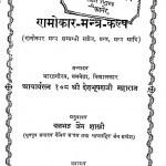 Navkar Mahamantra Kalp by देशभूषण जी महाराज - Deshbhushan ji Maharaj