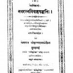 Nawaratn Wiwah Paddhti by विष्णु दत्त - Vishnu Datt