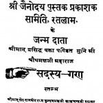 Nigranth Pravachan by चौथमल जी महाराज - Chauthamal Ji Maharaj