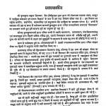 Niyamasar by श्री कुन्दकुन्दाचार्य - Shri Kundakundachary