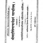 Padmacharitam Bhag - 1 by दरबारीलाल - Darbarilal