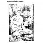 Padmanandi Panchavinshati by बालचन्द्र सिद्धान्त शास्त्री - Balchandra Siddhant-Shastri