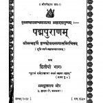 Padpuranam by मनसुखराय मोर - Mansukhrai Mor