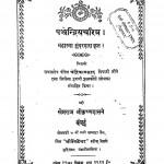 Panchandriyacharitr by महात्मा सुंदरदास - Mahatma Sundardas