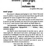Panchastikay Sangrah by डॉ. हुकमचन्द भारिल्ल - Dr. Hukamchand Bharill
