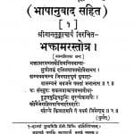 Panchastotrasangrah by पन्नालाल जैन -Pannalal Jain