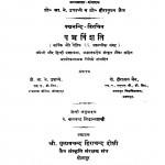 Panchavimshati by हीरालाल जैन - Heeralal Jain