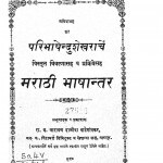 Paribhashendushekharachen by रा॰ ब॰ नारायण दाबीजा - R. B. Narayan Dabija