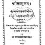 Parikshamukham by पं. फूलचन्द्र शास्त्री - Pt. Phoolchandra Shastri