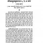 Parikshamukhasutravachan Bhag - 5, 6, 7 by मनोहर जी वर्णी - Manohar Ji Varni