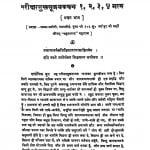 Parikshamukhsutrapravachan 1,2,3,4 Bhag by सहजानन्द महाराज - Sahjanand Maharaj
