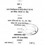 Parishad Nibandhavali Bhag 1 by धीरेन्द्र वर्मा - Dheerendra Verma