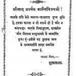 Patanjal Yogadarshan Tatha Haribhadri Yogavashika by यशोविजयोपध्याया - Yashovijayopadhyayaसुखलाल - Sukhalal