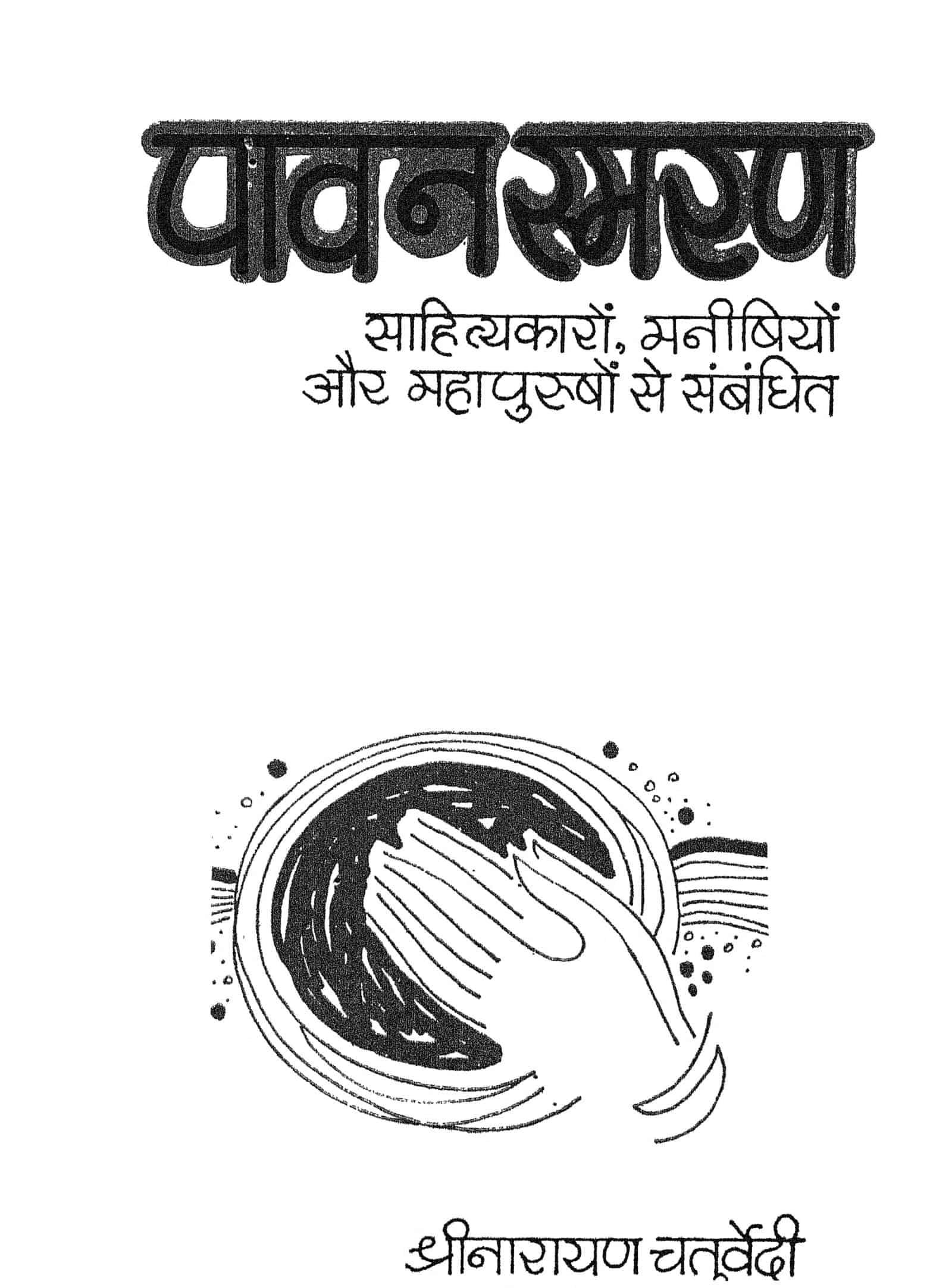 Book Image : पावन स्मरण - Pawan Smaran