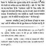 Pracheen Rajasthani Geet by भगवतीलाल भट्ट - Bhagwatilal Bhatt