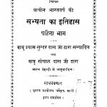 Prachin Bharatavarsh Ki Sabhyata Ka Itihas Bhag - 1 by श्यामसुन्दरदास - Shyaam Sundardas