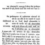 Prachin Varta - Rahasya Bhag - 3 by कण्ठमणि शास्त्री - Kanthamani Shastri