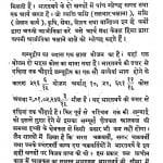 Pradhanacharya Shri Sohanalal Ji by चन्द्रशेखर शास्त्री - Chandrashekhar Shastri