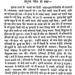 Pradyuman Charit by माताप्रसाद गुप्त - Mataprasad Gupta