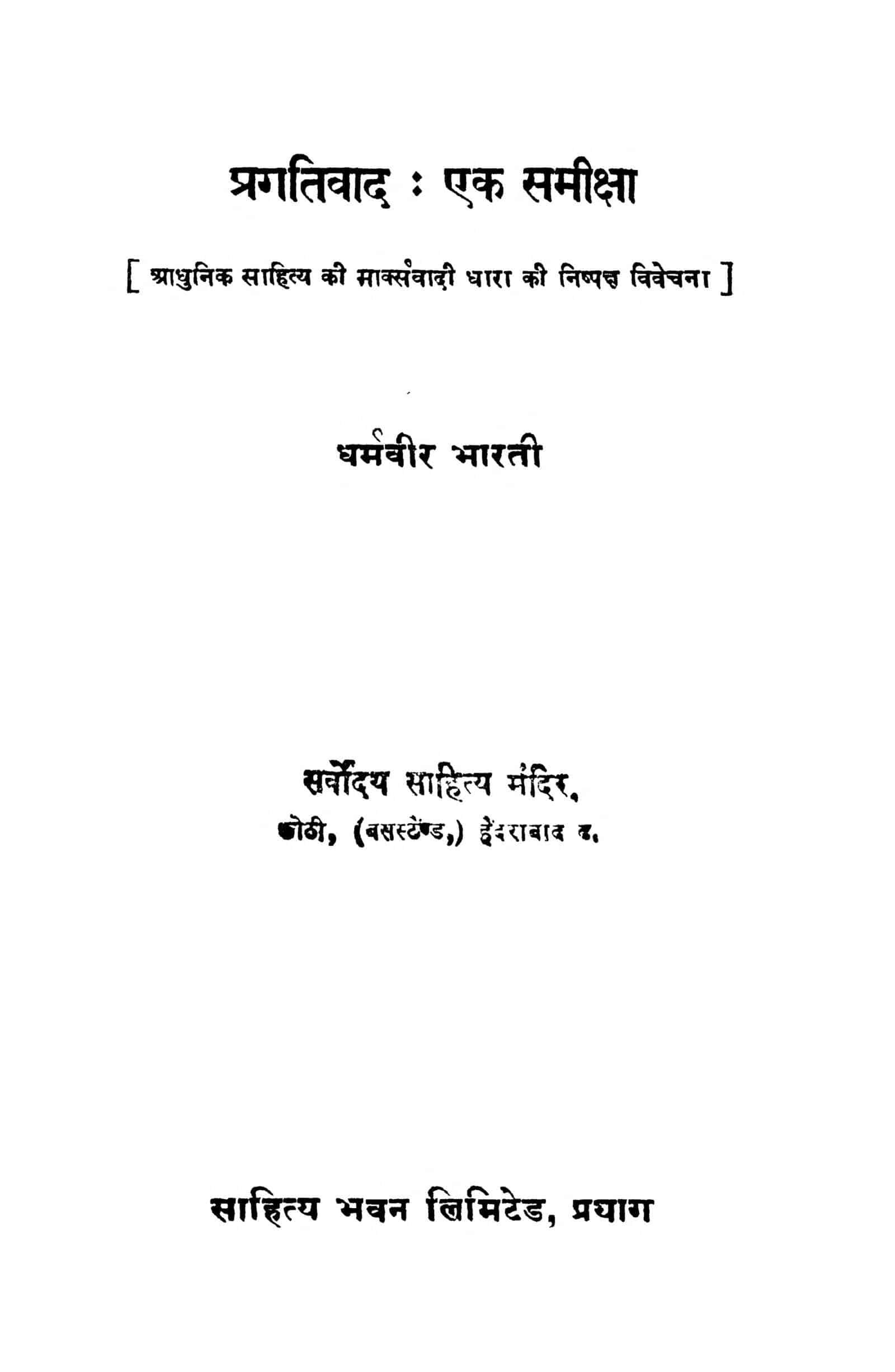 Book Image : प्रगतिवाद एक समीक्षा - Pragativad Ek Samixa