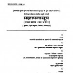 Pragyapana Sutra Bhag - 1 by मिश्रीमल जी महाराज - Mishrimal Ji Maharaj