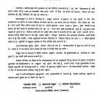 Pragyapanasutra by ज्ञान मुनि जी महाराज - Gyan Muni Ji Maharaj