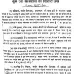 Prakrit Vyakaran Bhag 2 by उपाध्याय अमर मुनि - Upadhyay Amar Muni
