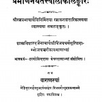 Pramananaya Tattvalokalankar by हरगोविन्ददास - Hargovind Das