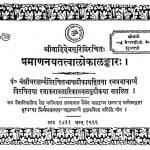 Pramananayatattvalokalankara by बंशीधर शर्मा - Banshidhar Sharma
