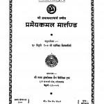 Pramey Kamal Martand by आर्यिका जिनमती माताजी - Aaryika Jinmati Mataji