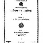 Prameykamal Martand by लाला मुसद्दीलाल जमीदार - Lala Musddilal Jamidar