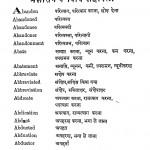 Prashasan V Vidhi Sabdawali by श्री सुखवीर सिंह गहलोत - Shri Sukhvir Singh Gahlot