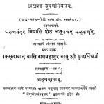 Prashnottararatnachintamani Aur Atharah Dushananiwarak by अनूपचंद मलुकचंद - Anoopchand Malukchand