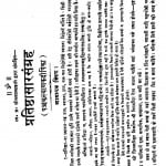 Pratishtha Saar Sangrah by ब्रह्मचारी सीतलप्रसाद जी - Brahmchari Seetalprasad Ji