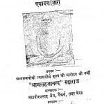 Pravachanasaar Pravachan Bhag - 11 by श्री मत्सहजानन्द - Shri Matsahajanand