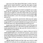 Prayavarnian Addyan Bhag-ii by शिव कुमार मिश्र - Shiv Kumar Mishra