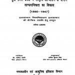 Purbi Uttar Pradesh Me Rastriya Andolan Ke Dauran Sampriyadakita ka Vikas by अनिल कुमार सिंह - Anil kumar Singh
