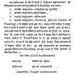 Raj Nivesh And Rajsi Kalaye Bhag-3 by डॉ. द्विजेन्द्रनाथ शुक्ल - Dr. Dvijendranath Shukla