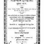 Rajasthan Itihas Bhag - 2 by बलदेव प्रसाद मिश्र - Baldev Prasad Mishra