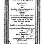 Rajasthan Itihas Bhag 2 by पं ज्वालाप्रसाद मिश्र - Pn. Jvalaprsad Mishrबलदेव प्रसाद मिश्र - Baldev Prasad Mishra