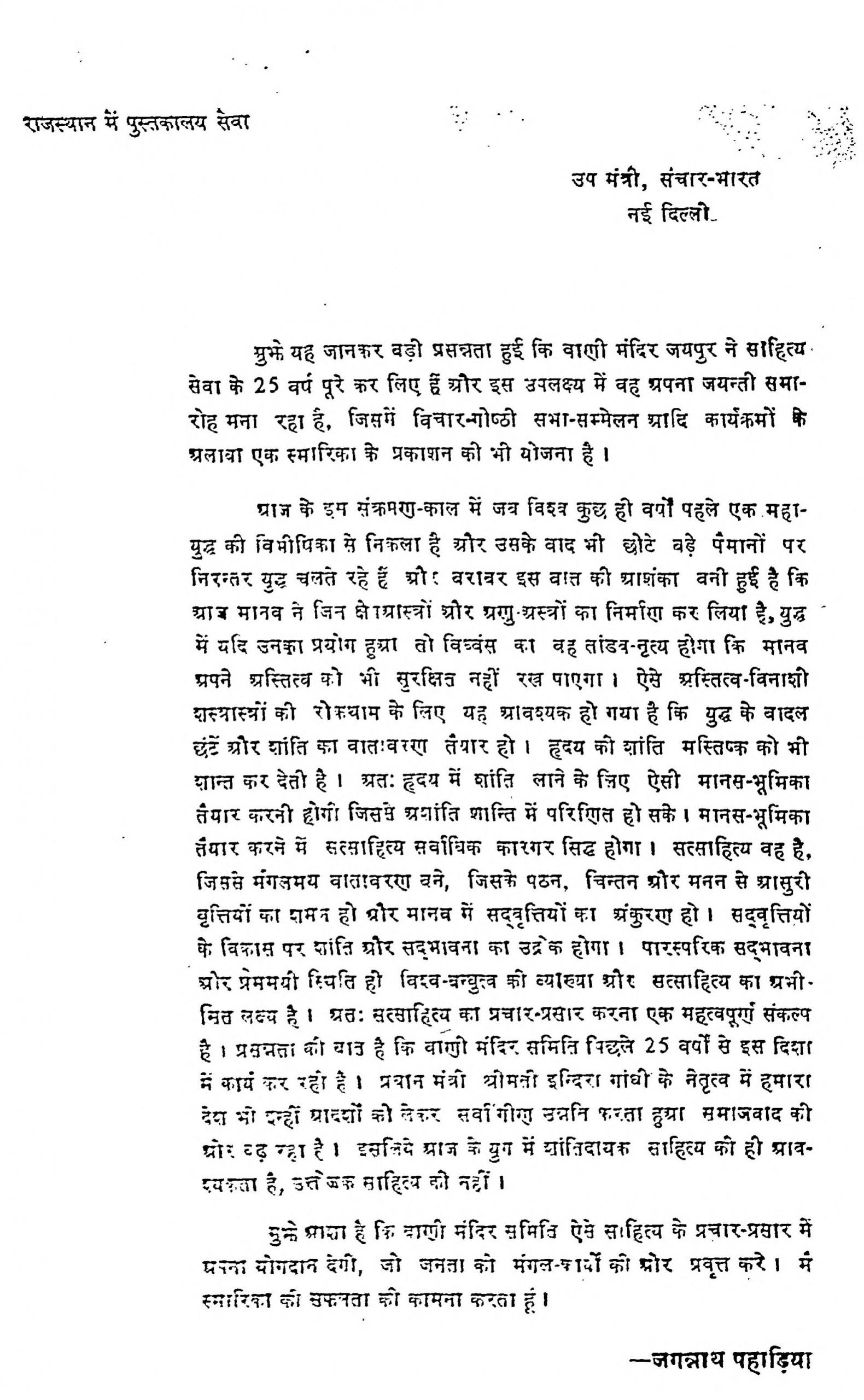 Rajasthan Men Pustakalay Seva by अगरचन्द्र नाहटा - Agarchandra Nahta