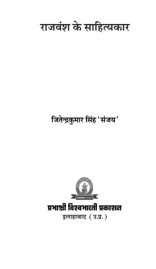 Rajvansh Ke Sahityakar by जितेन्द्रकुमार सिंह 'संजय' - Jitendrakumar Singh 'Sanjay'