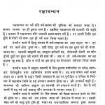 Rakshabandhan by एस पी उपाध्याय - S. P. Upadhyay