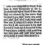 Ramayanramanuragavali Ka Vigyapan Patra by मंजर अवध अखबार - Manjar Awadh Akhbaar