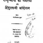 Rashtra - Bhasha Ki Samasya Aur Hindustani Aandolan by रविशंकर शुक्ल - Ravishankar Shukl