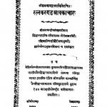 Ratnakarandshravakachar by आचार्य समन्तभद्र - Acharya Samantbhadra