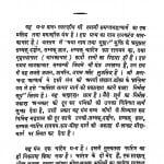 Ratnakatand Shravakachar by आचार्य समन्तभद्र - Acharya Samantbhadra